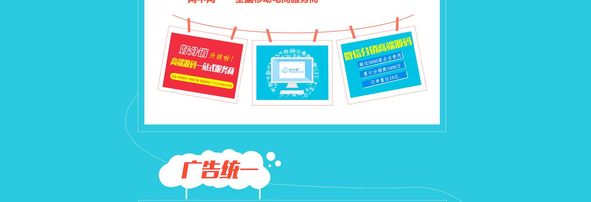 微信分销源码_网中网