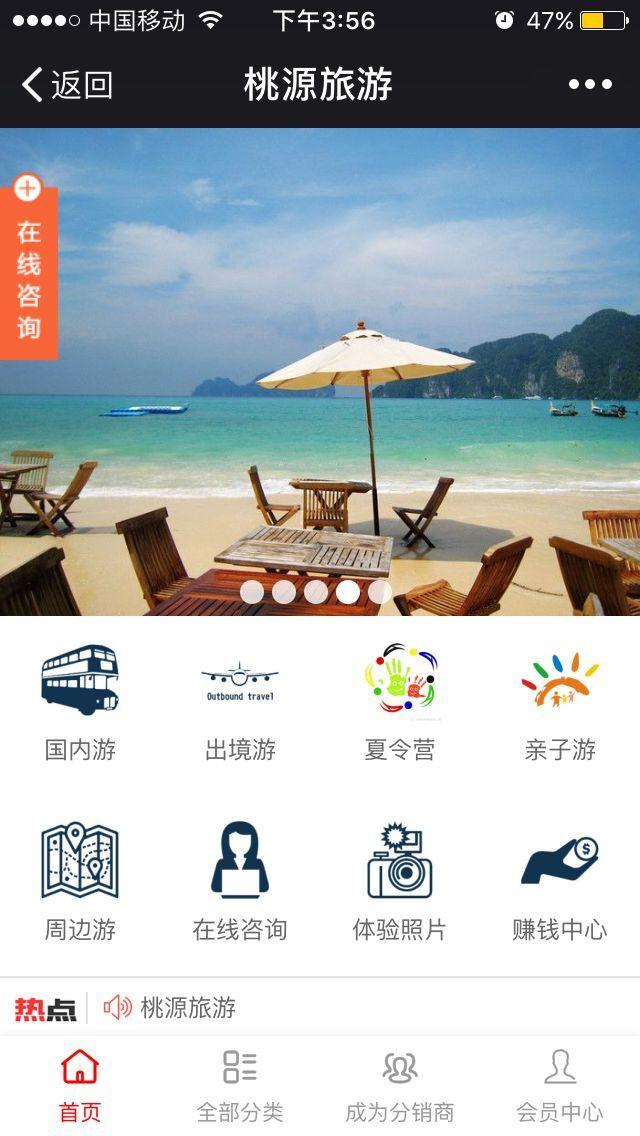 微信三级分销系统案例展示_桃源旅游