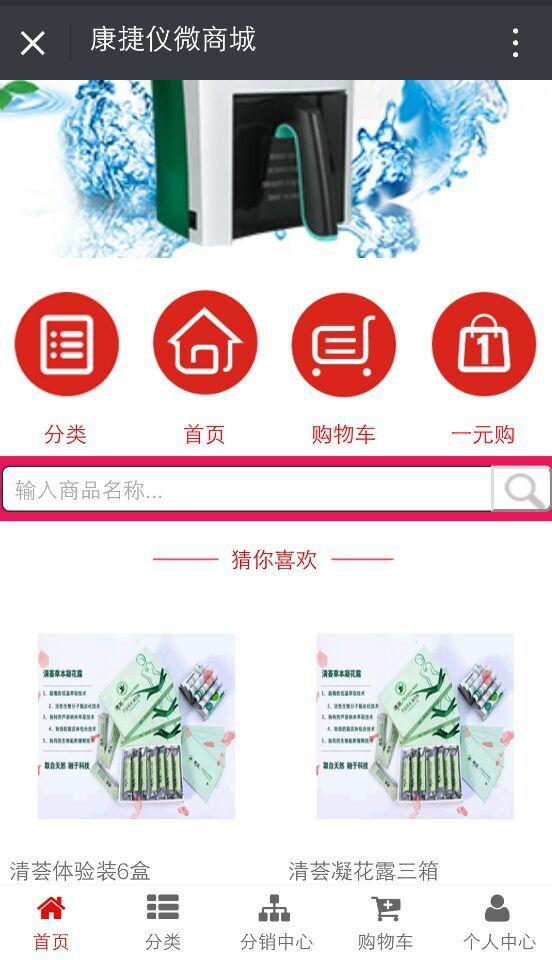 微信三级分销系统案例展示_湖北康捷仪
