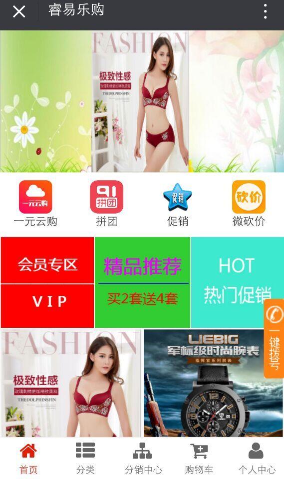 微信三级分销系统案例展示_睿易乐购