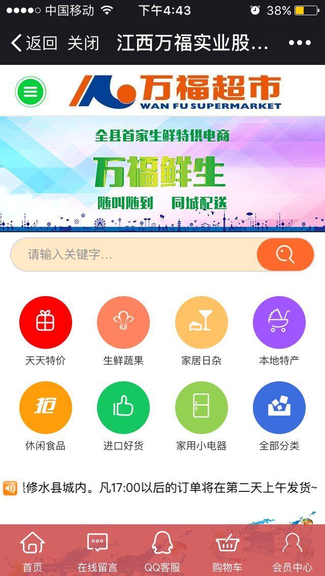 微信三级分销系统案例展示_江西万福实业