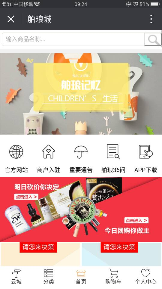 微信三级分销系统案例展示_舶琅城