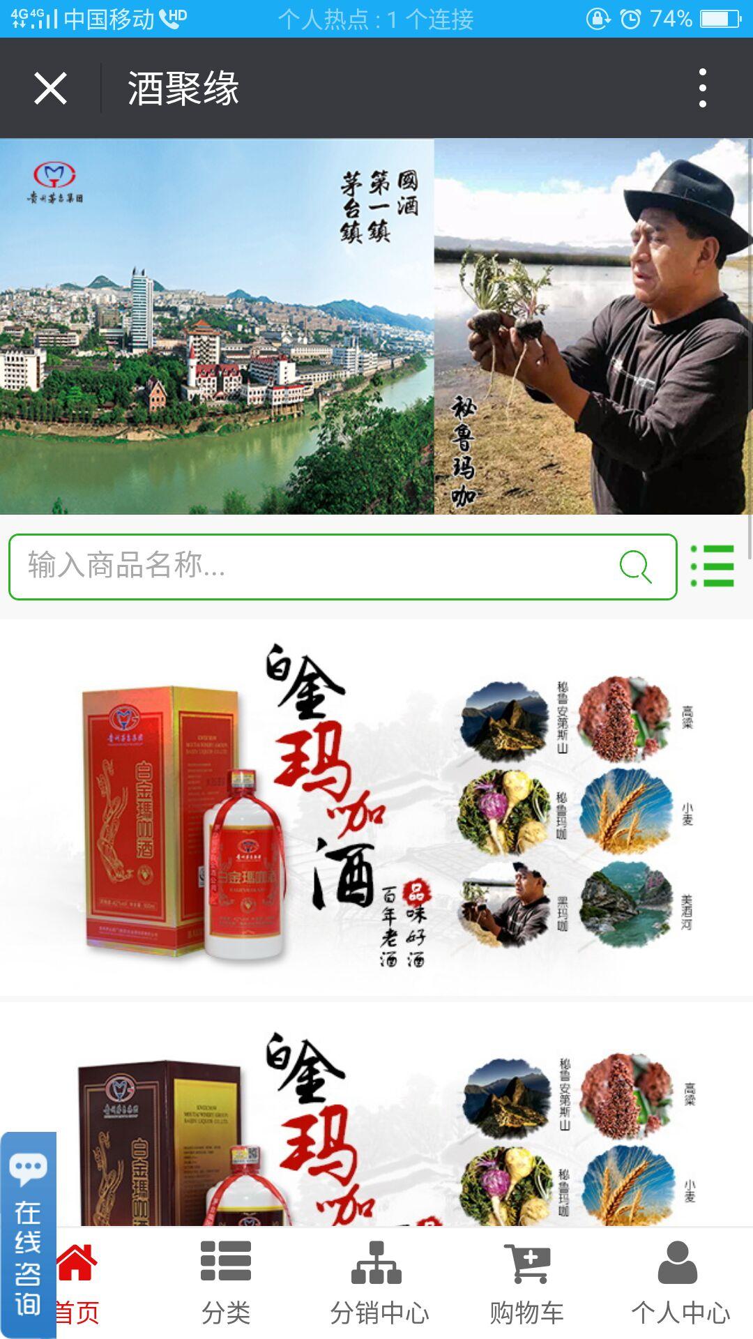微信三级分销系统案例展示_酒聚缘
