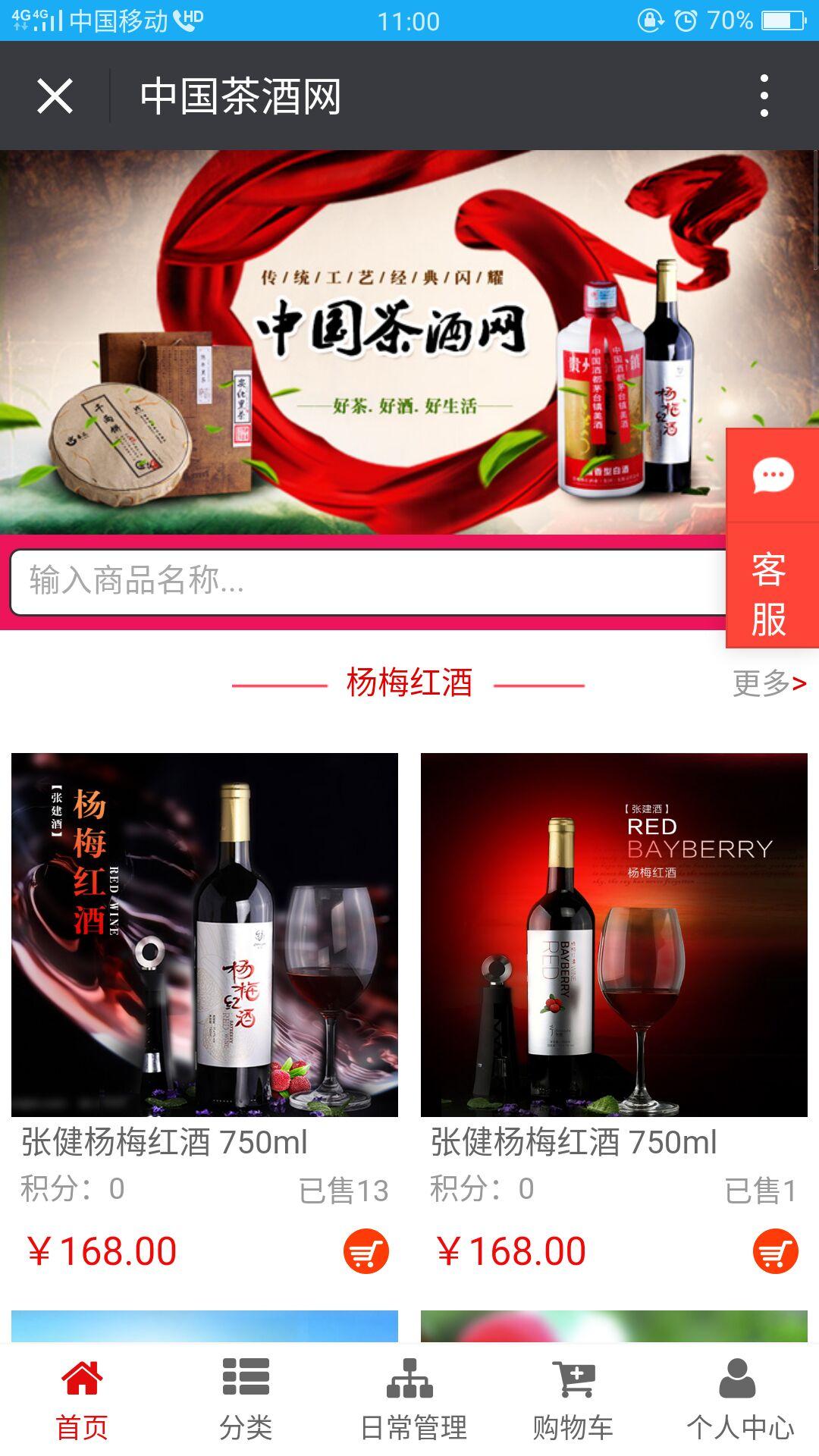 微信三级分销系统案例展示_酒茶