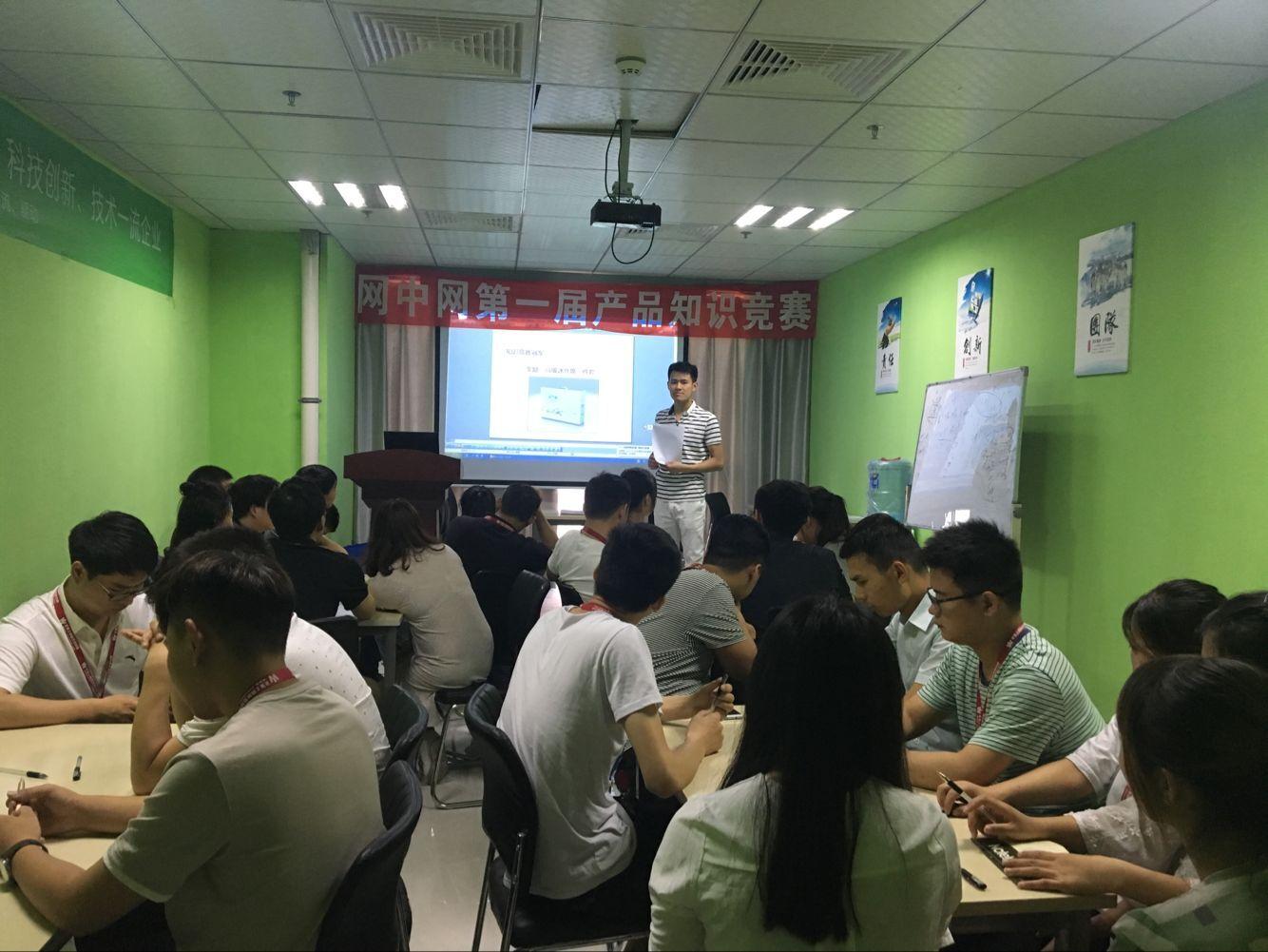 网中网_河南网中网公司第一届产品知识竞赛