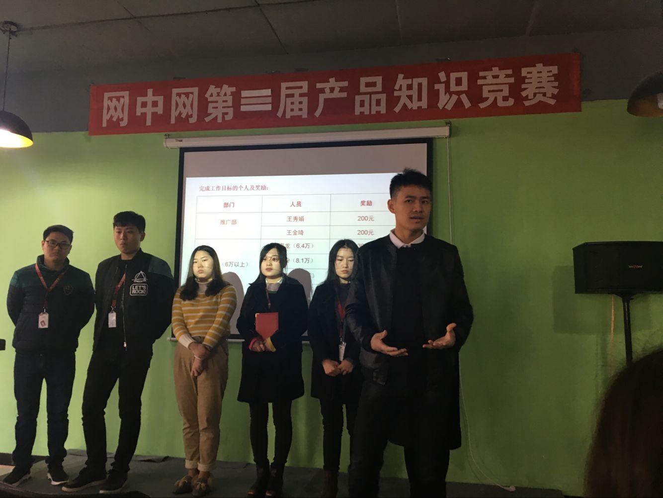 网中网_11月总结表彰及12月计划汇报大会